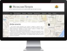 ЧСИ Велислав Петров